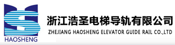 Zhejiang Haosheng Elevator Guide Pail Co.,Ltd